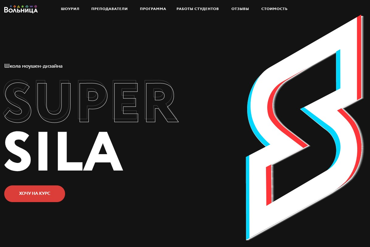 Супер Сила 1: Научим вас моушн-дизайну от Школы моушн-дизайна SUPER SILA