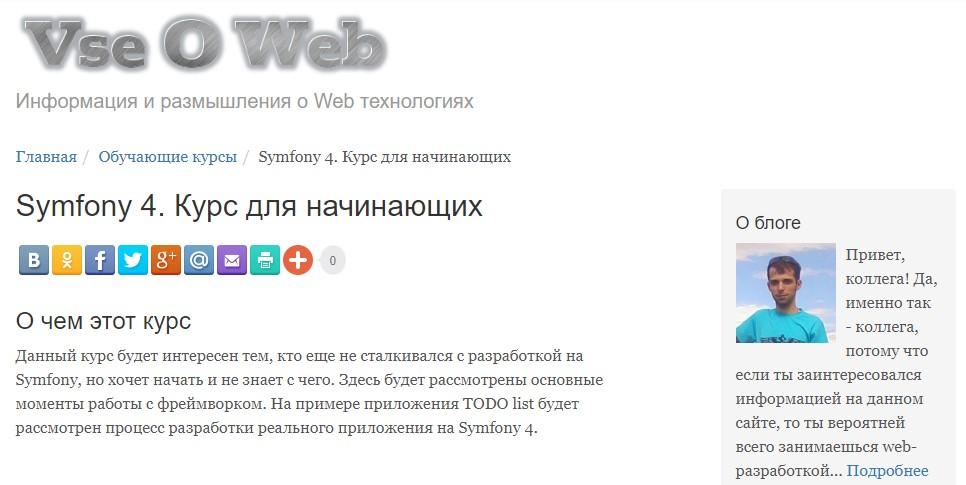 Symfony: курс для начинающих от Vseoweb