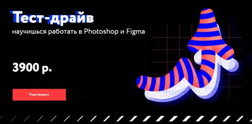 Тест-драйв: Photoshop и Figma» от W.D.I