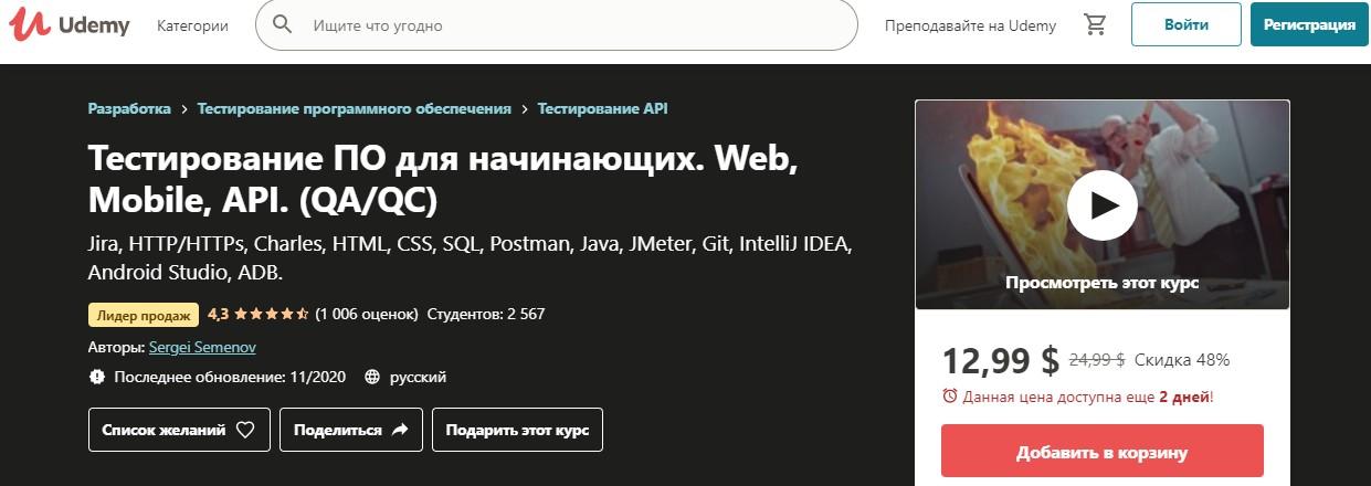 Тестирование ПО для начинающих от Сергея Семёнова на Udemy