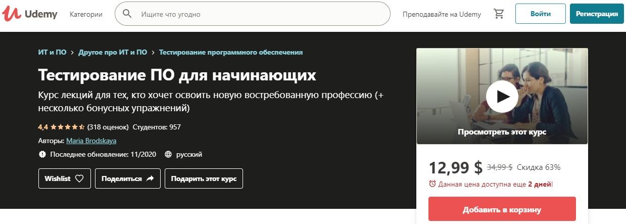 Тестирование ПО для начинающих от Udemy (Мария Бродская)