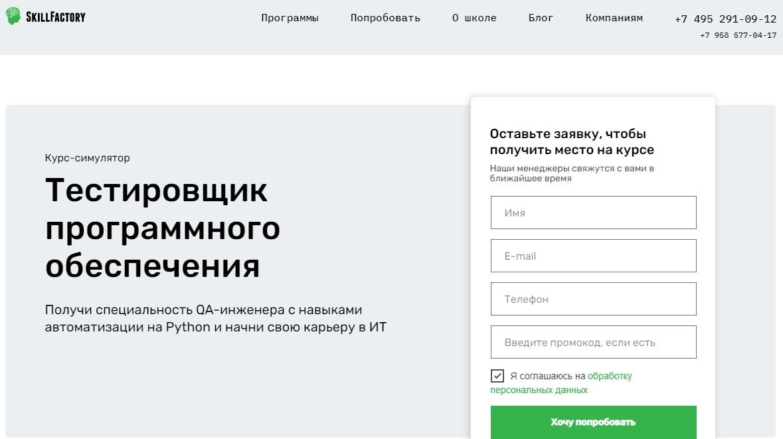 Тестировщик ПО от SkillFactory