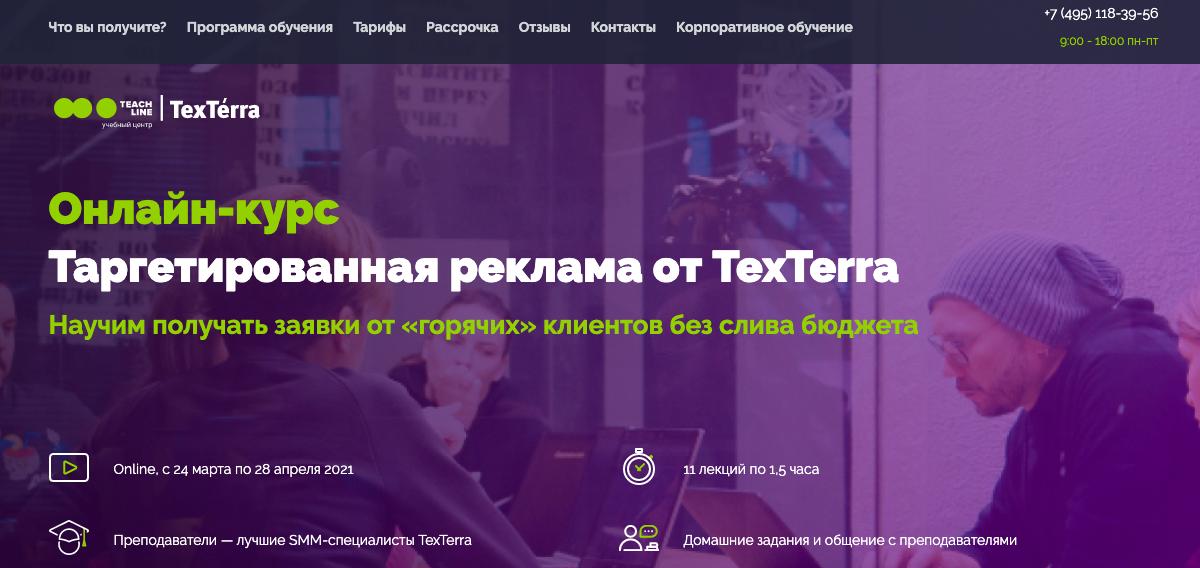 TexTerra: Таргетированная реклама