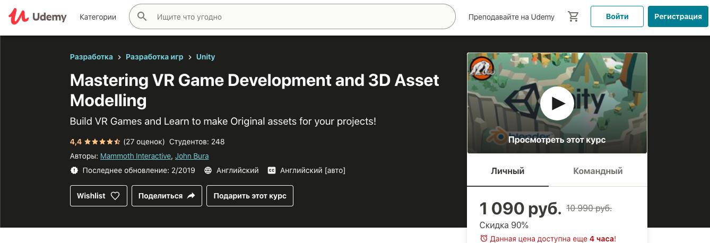 Udemy: Освоение разработки VR-игр и 3D-моделирования активов