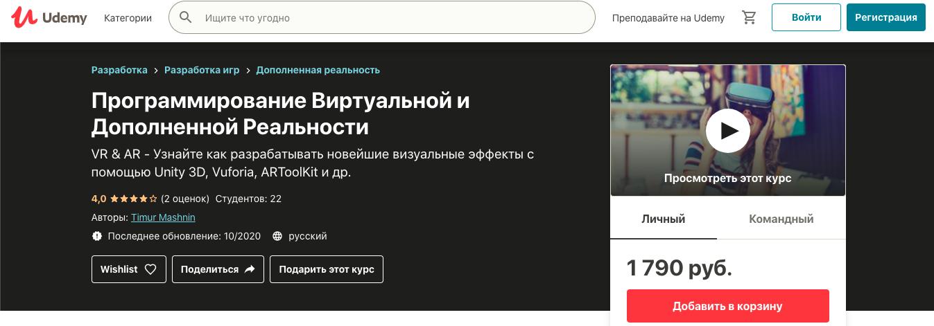 Udemy: Программирование Виртуальной и Дополненной Реальности