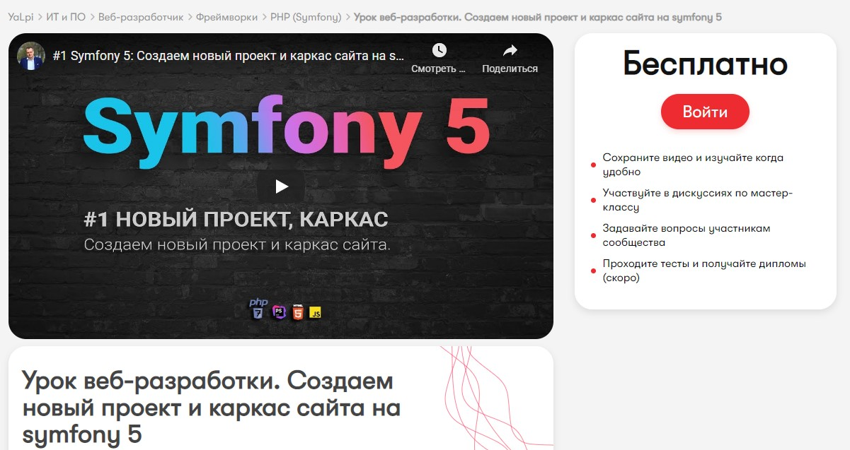 Урок веб-разработки от Евгения Панина: «Создаем новый проект и каркас сайта на Symfony 5»