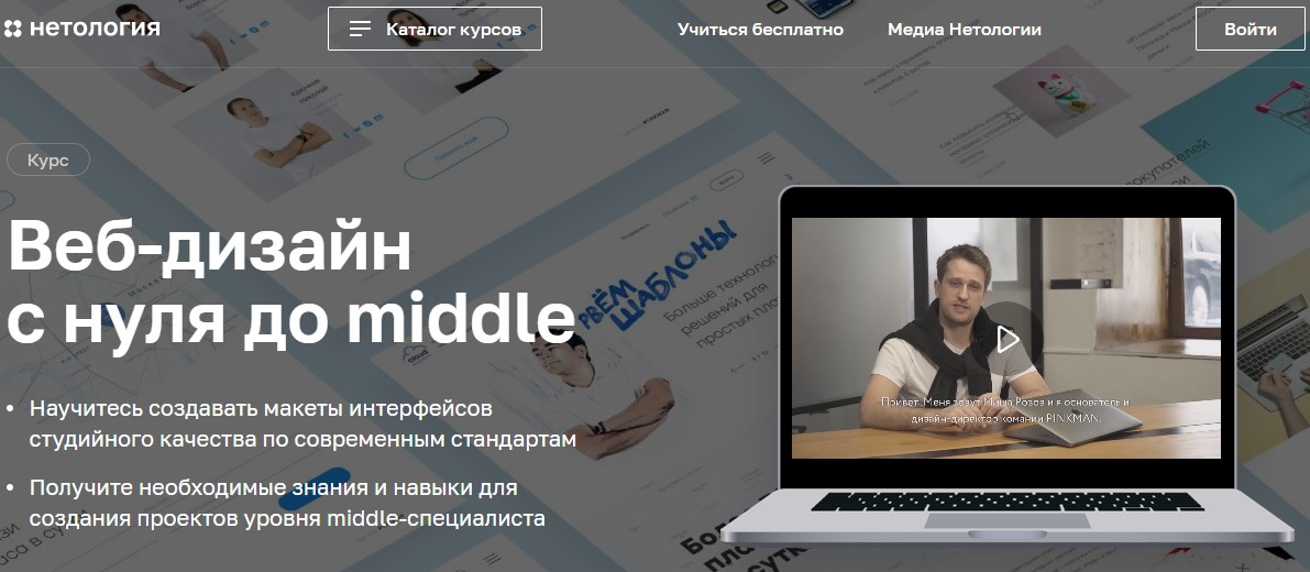 Веб-дизайн с нуля до middle от Нетологии