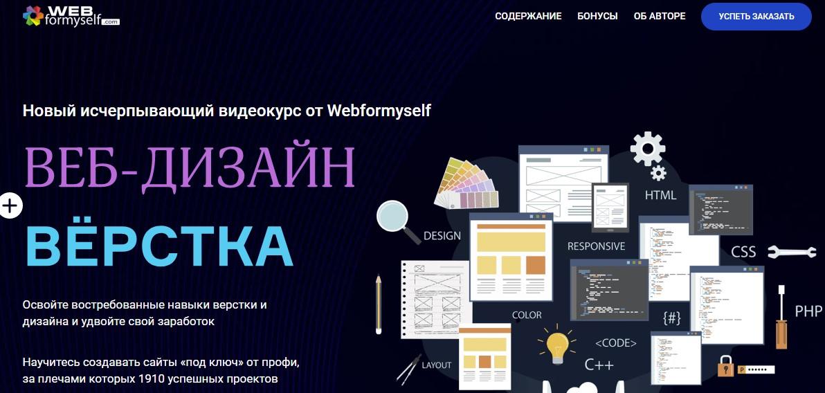 Веб-дизайн + верстка» от Webformyself