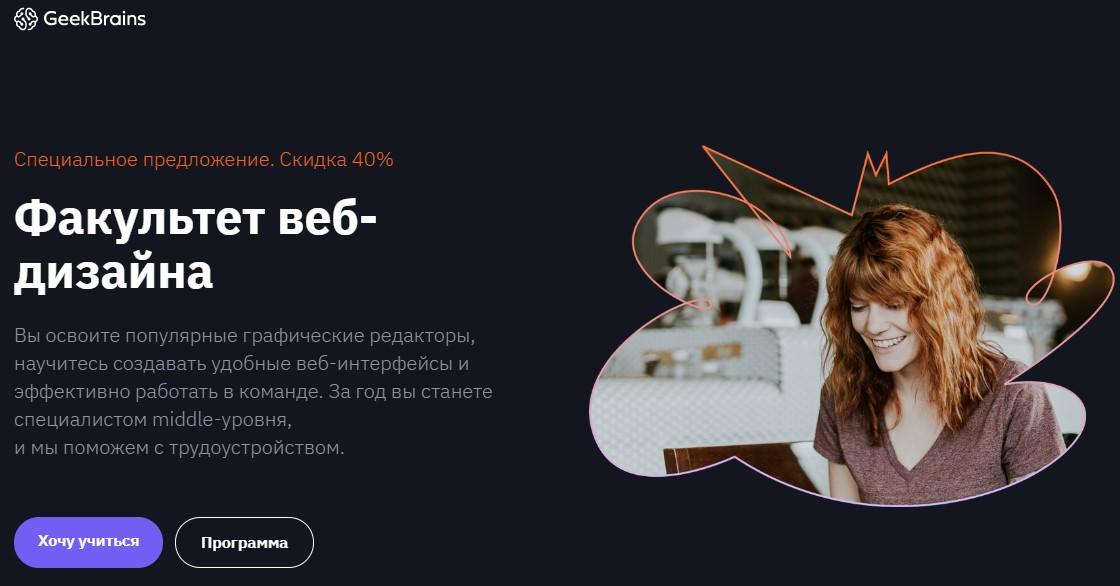 Веб-дизайнер от GeekBrains