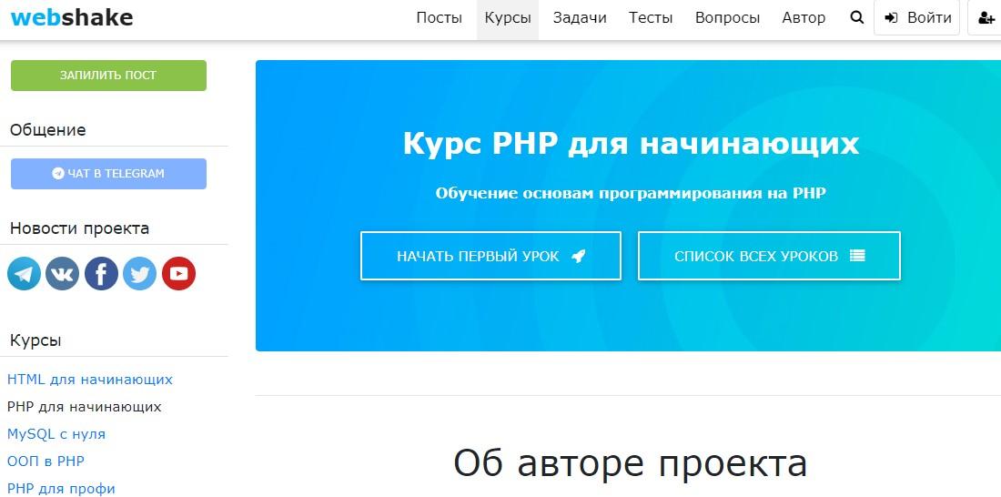 Видеоуроки WebShake