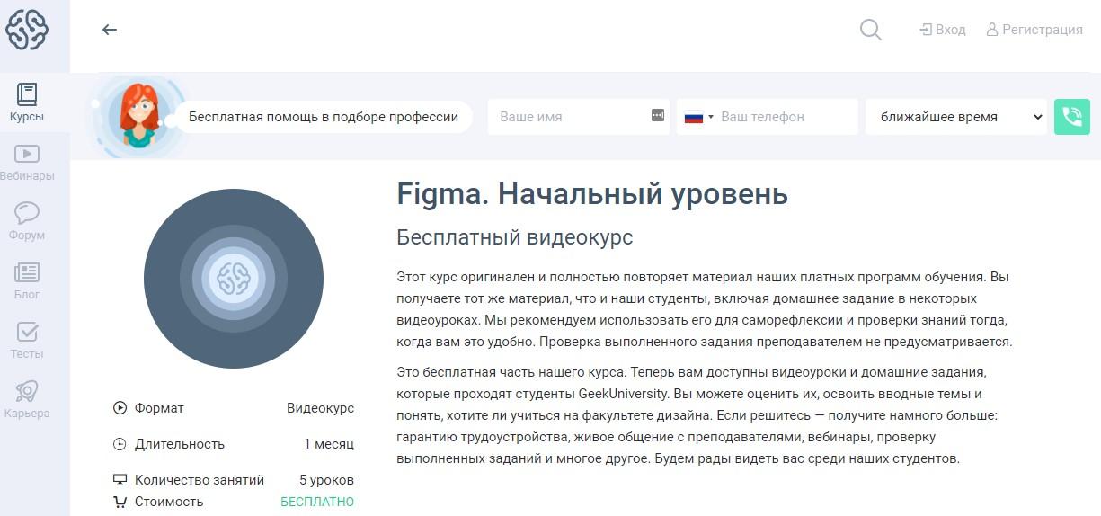 Вводный курс по работе с графическим редактором Figma» от Geekbrains