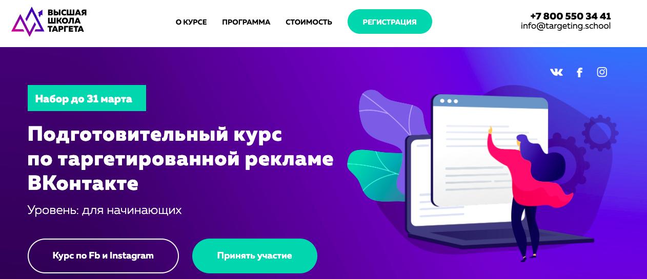 Высшая школа таргета: Подготовительный курс по таргетированной рекламе ВКонтакте