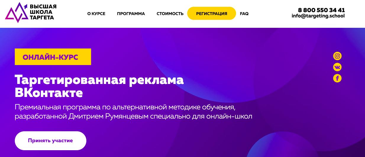 Высшая школа таргета: Таргетированная реклама ВКонтакте