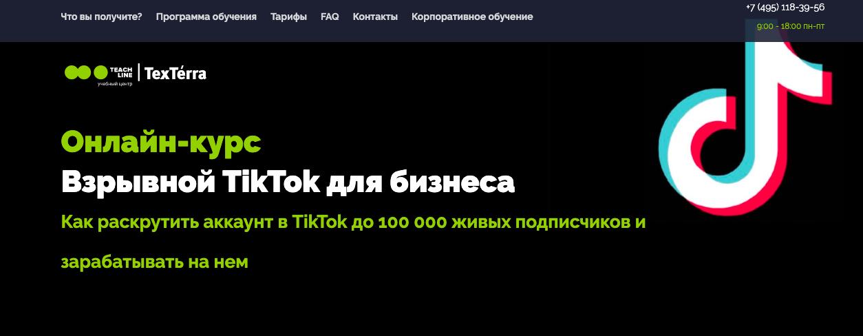 Взрывной TikTok для бизнеса