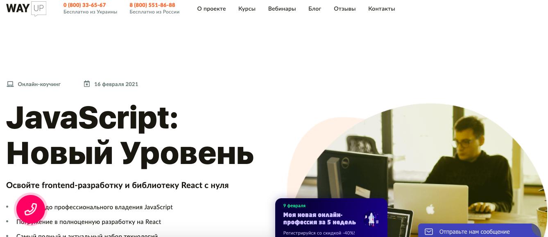 WayUp JavaScript «Новый Уровень»