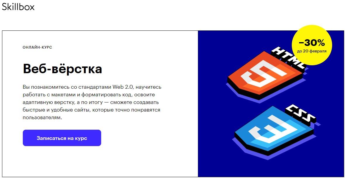 Web-верстка от SkillBox