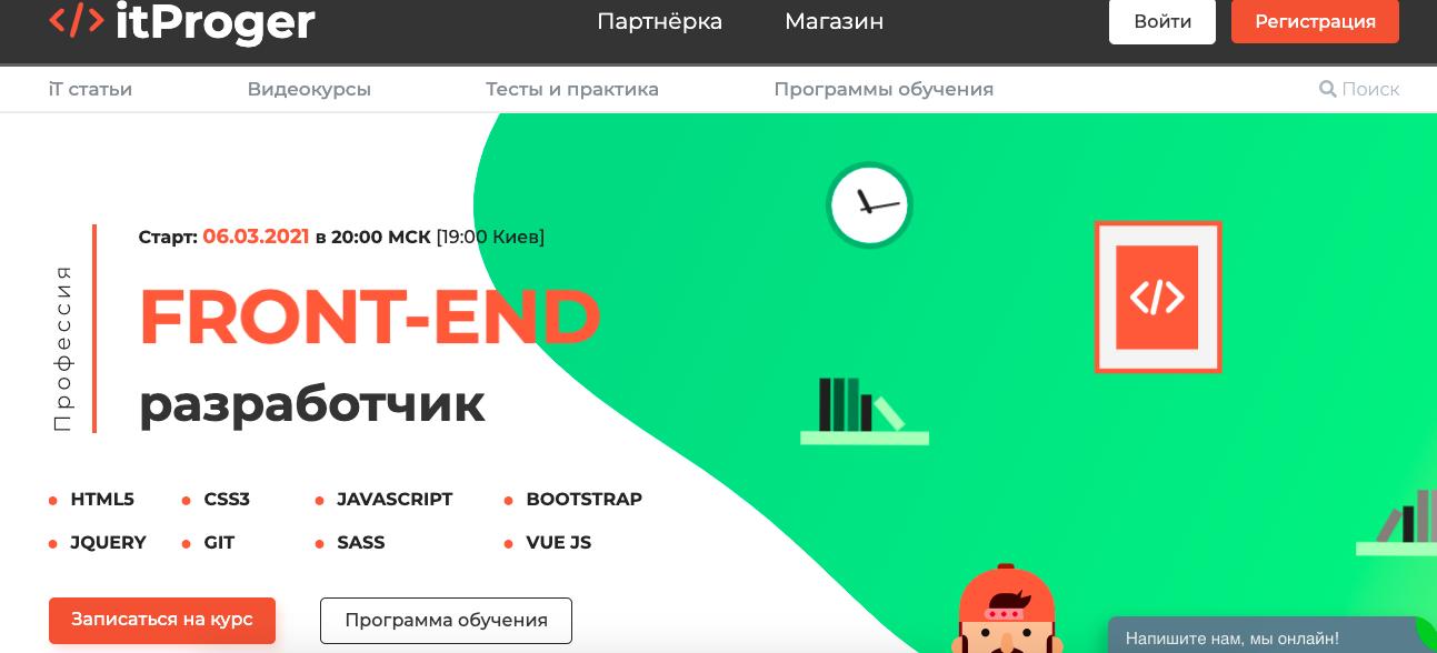 itProger: онлайн-курс «FRONT-END разработчик»