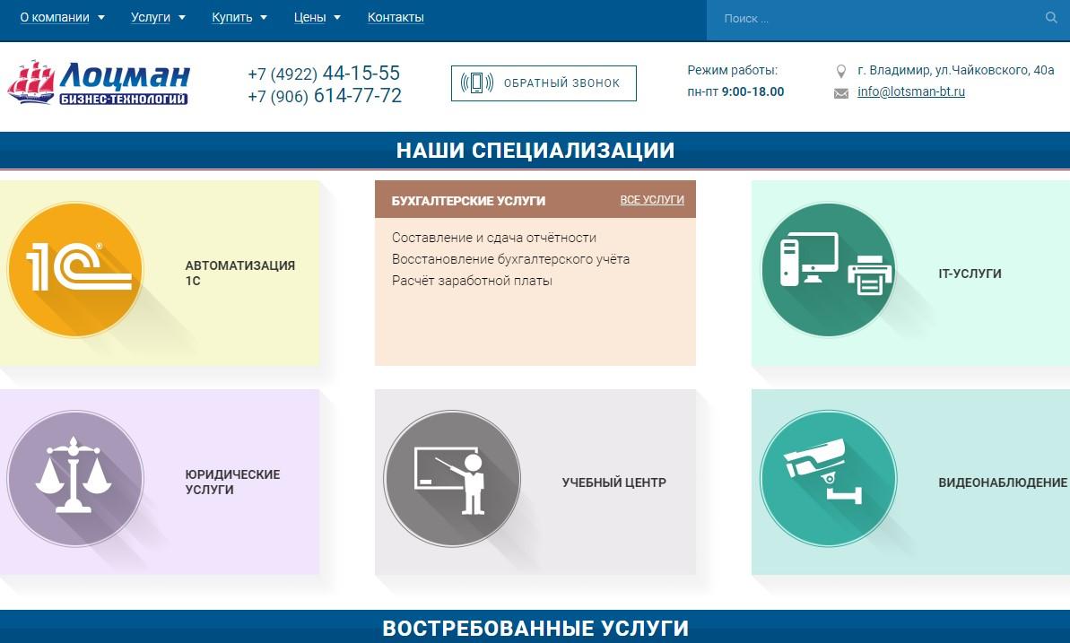 «1С: бухгалтерия» Лоцман Бизнес технологий
