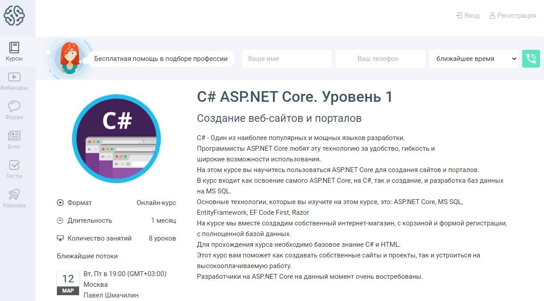 «C# ASP.NET Core. Уровень 1» GeekBrains