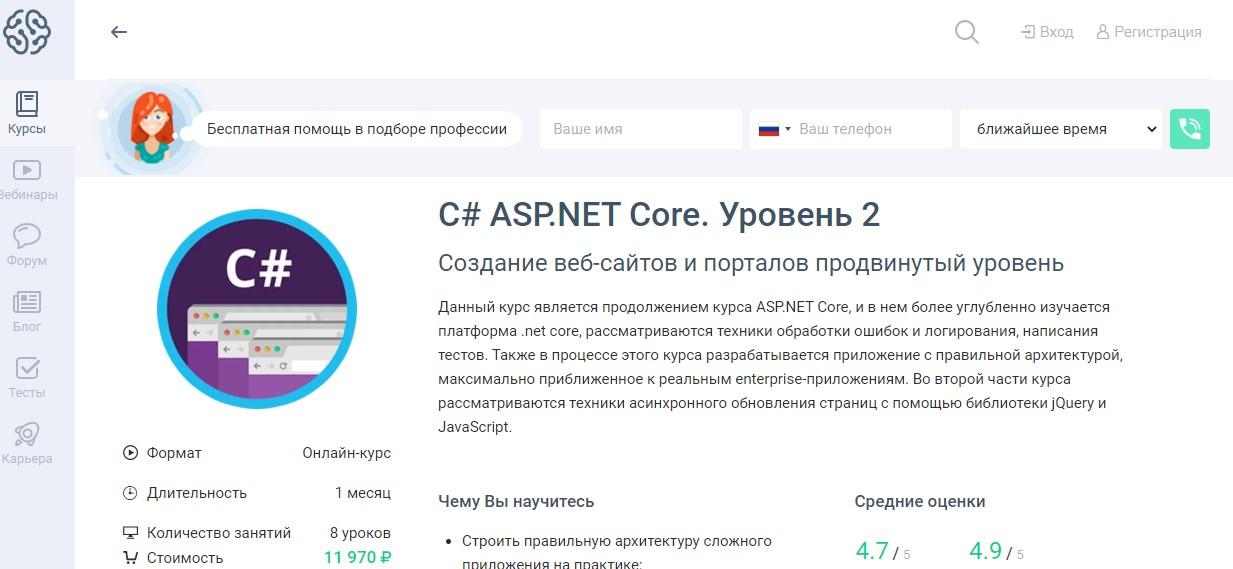«C# ASP.NET Core. Уровень 2» GeekBrains