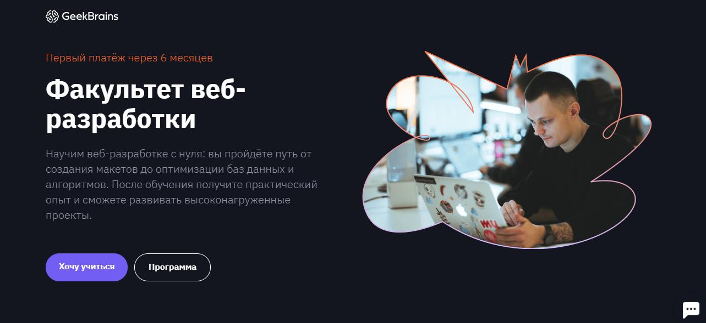 «Факультет ВЕБ-разработки» GeekBrain