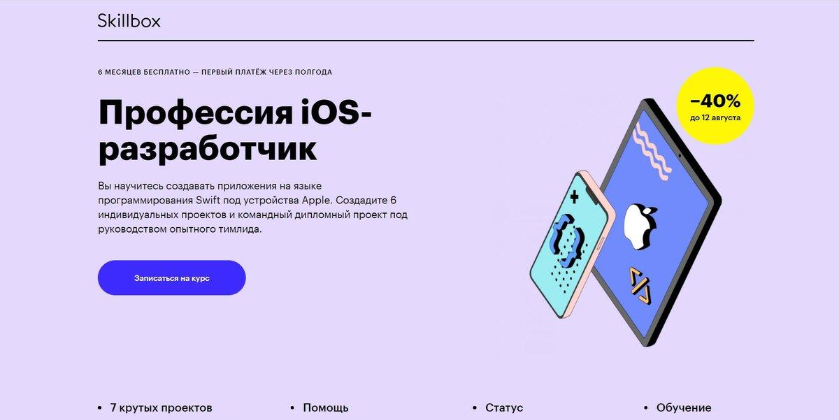 IOS-разработчик на SWIFT от SKILLBOX