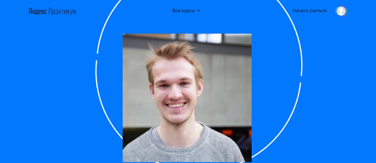 «Как стать веб-разработчиком» Яндекс Практикум