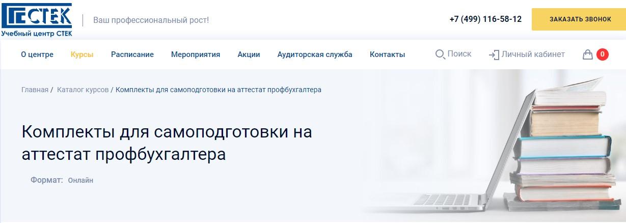 «Комплект для самоподготовки на аттестат для профбухгалтера» СТЕК