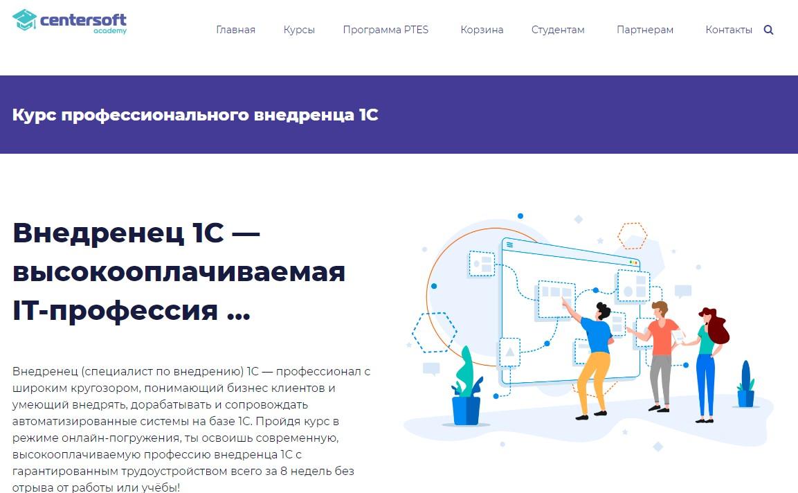 «Курс профессионального внедренца 1С» Centersoft Academy