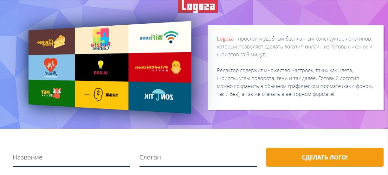 LOGOZA