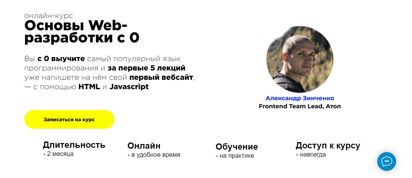 «Основы Web разработки с нуля» PRODUCTSTAR