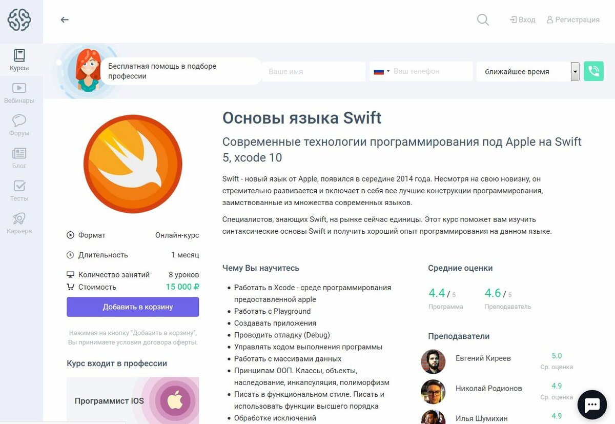 Основы языка Swift от GEEKBRAINS