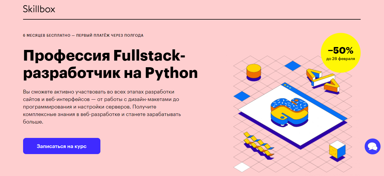 «Профессия FullStack разработчик на Python» Skillbox