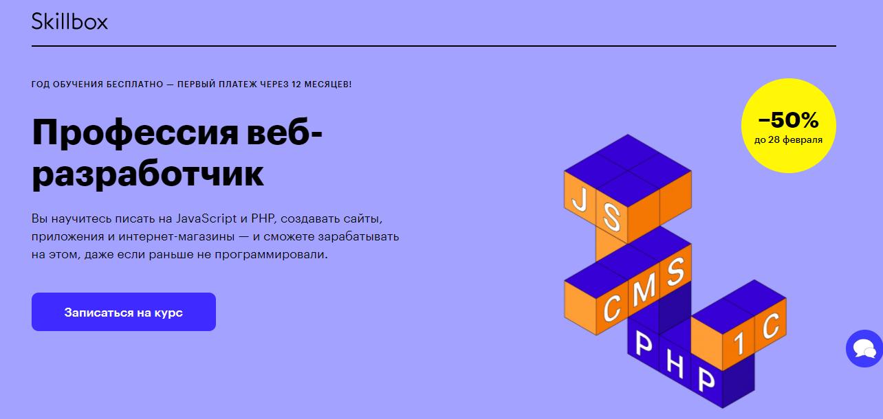 «Профессия ВЕБ-разработчик» Skillbox