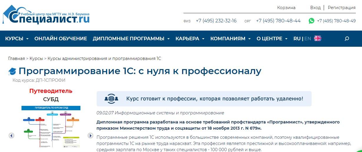 «Программирование 1С: с нуля к профессионалу» Специалист.ru