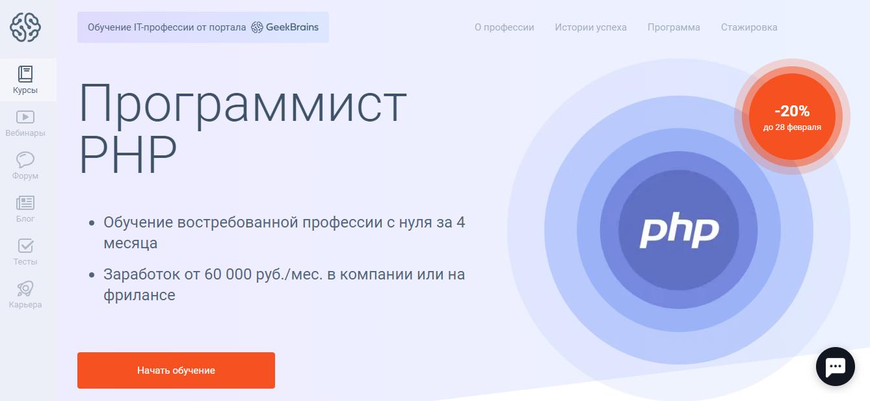 «Программист PHP» GeekBrains