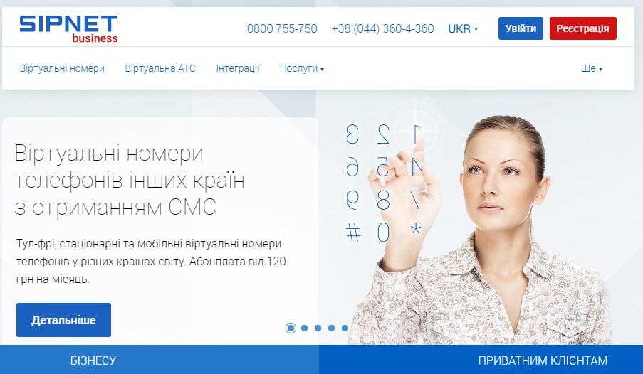 Sipnet.ru