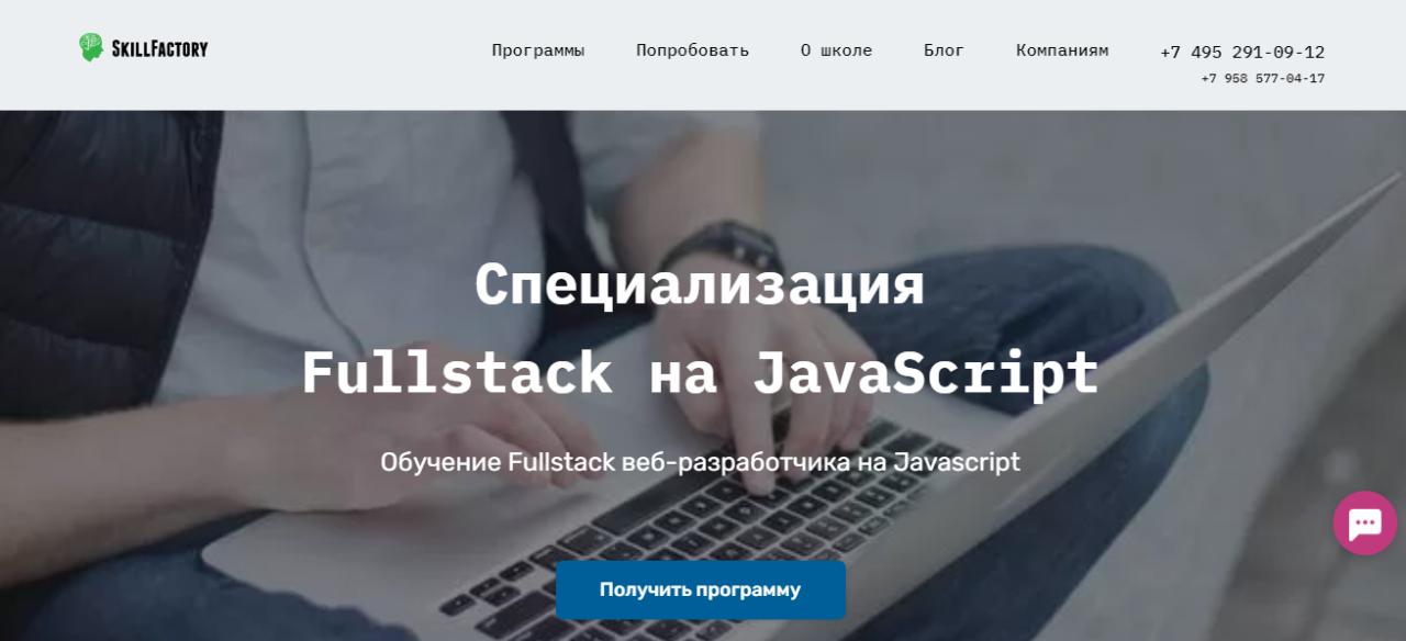 «Специализация Fullstack на JavaScript» SkillFactory