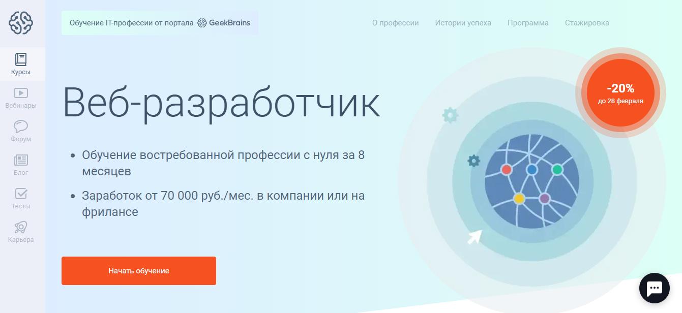 «Веб-разработчик» GeekBrains
