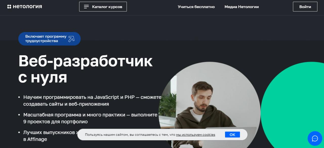 «Веб-разработчик с нуля» Нетология