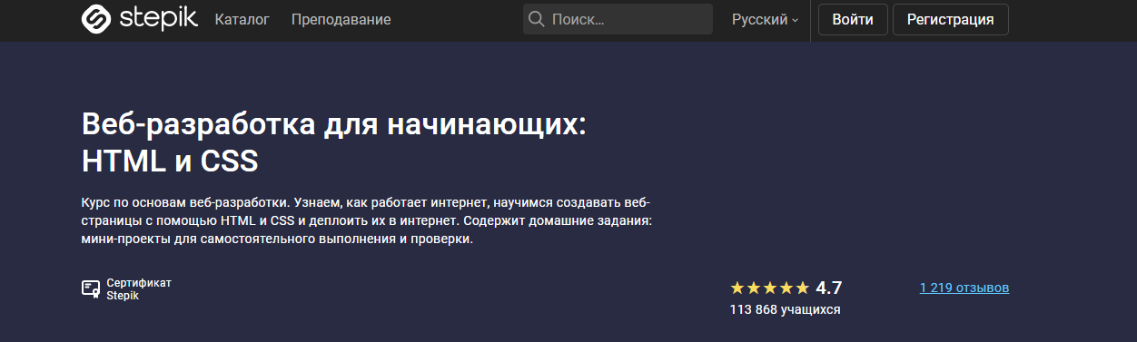«Веб-разработка для начинающих HTML и CSS» Stepic