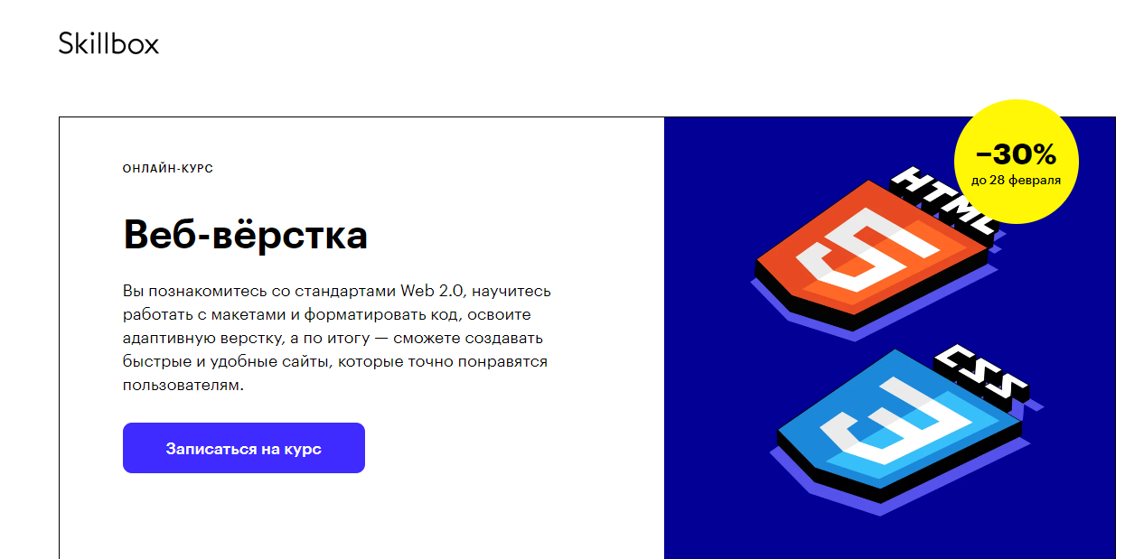 «Веб-верстка» Skillbox
