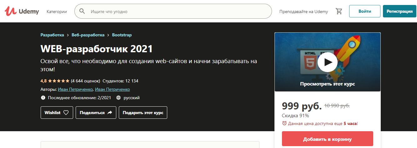 «WEB разработчик 2021» Udemy