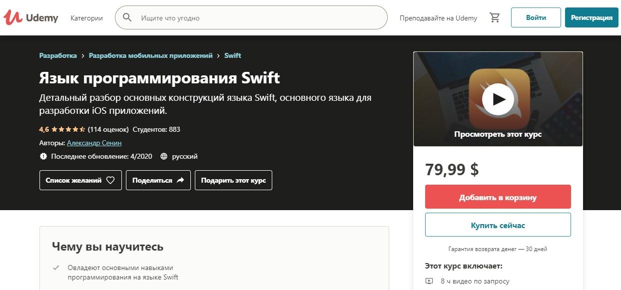 Язык программирования Swift от UDEMY