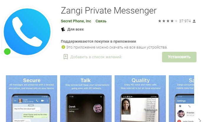 Zangi Private Messenger