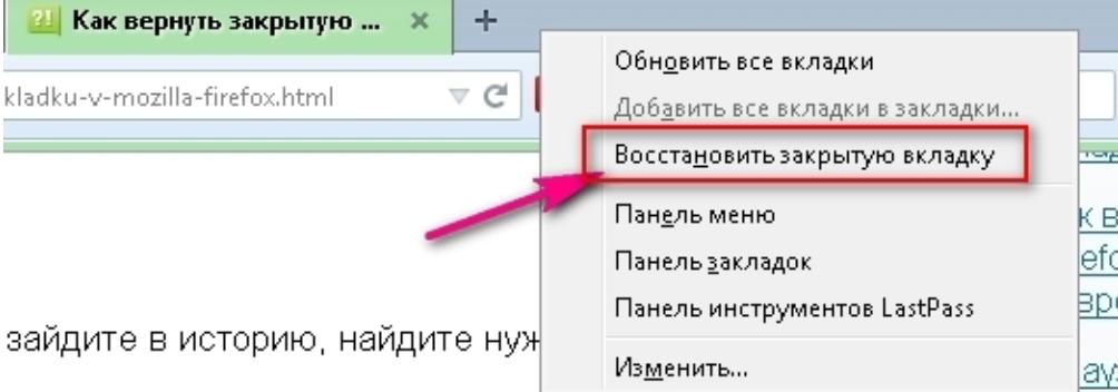 Восстанавливаем текущую вкладку в браузере