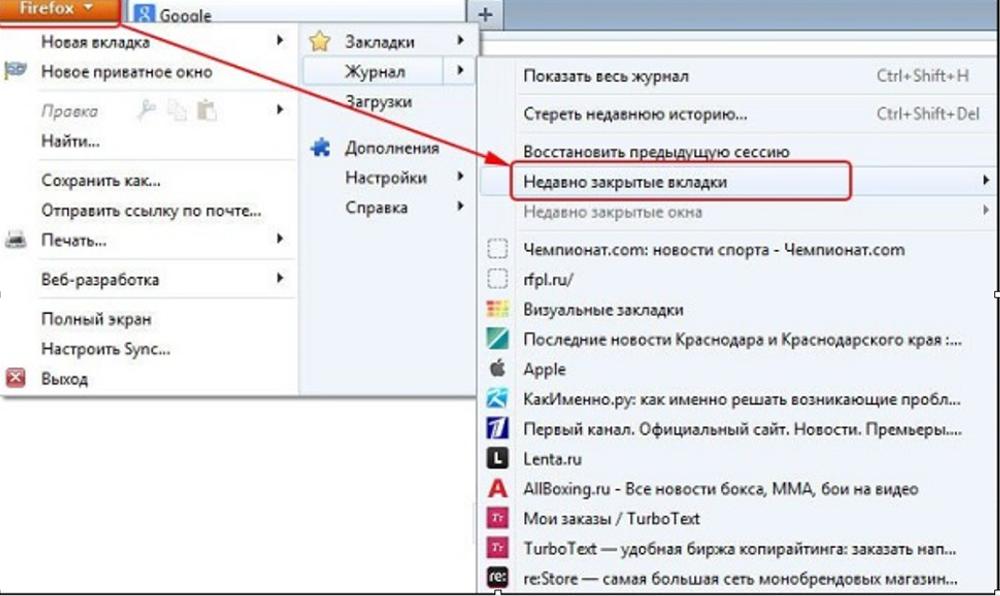 Как вернуть вкладку которую закрыл в браузере Firefox