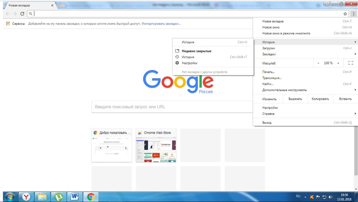 Как вернуть закрытую вкладку в браузере Google Chrome
