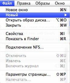 Установка пути к папке шифрования в Mac OS