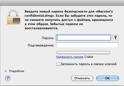 Запрашивание пароля при открытии папки